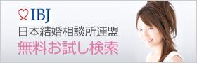 IBS日本結婚相談所連盟無料お試し検索